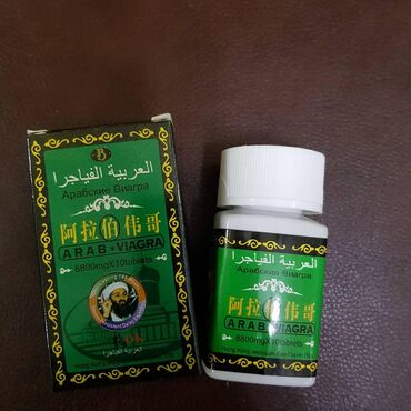 МУЖСКОЙ ВИАГРААрабская виагра - китайские таблетки для