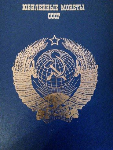 юбилейные монеты россии 10 рублей в Кыргызстан: Продаю альбом для юбилейных монет ссср с листами и цветными вставками