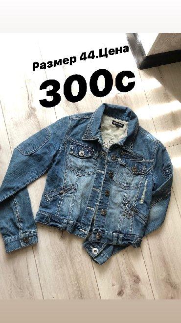 сама купила в москве в Кыргызстан: Много одежды Новой и БУ в отличном состоянии цена 100-200-300с