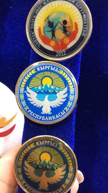Значки медали и многое другое на заказ