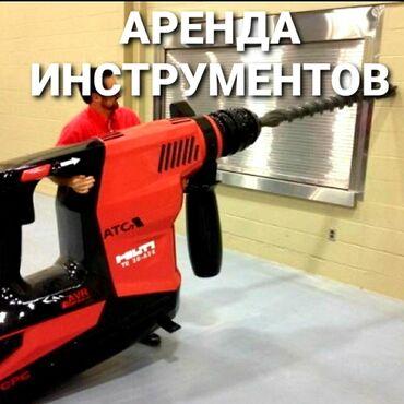 инструмент пчелка в Кыргызстан: Сдам в аренду Утюги, Строительные леса, Опалубки