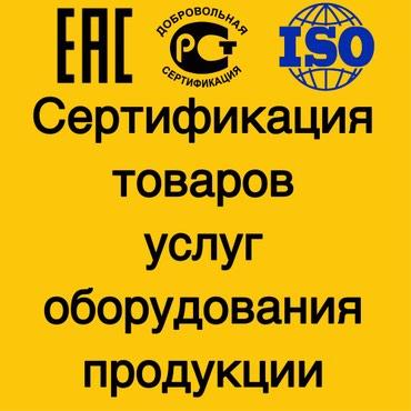 СЕРТИФИКАЦИЯ  в Бишкек