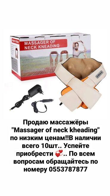 Медтовары - Кара-Балта: Другие медицинские товары