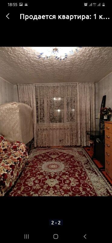детский надувной батут для квартиры в Кыргызстан: Продается квартира: 1 комната, 18 кв. м