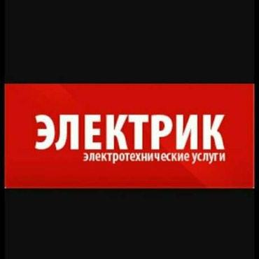 Электрик электро-монтаж Электрик в Бишкек