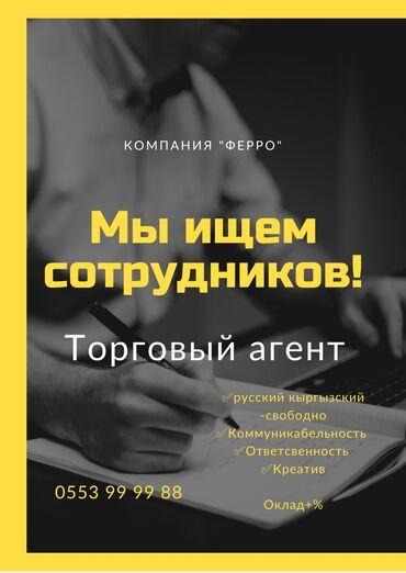 продажа сотовых телефонов в бишкеке в Кыргызстан: Торговый агент. Полный рабочий день