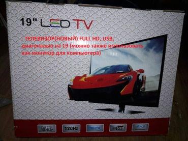 телевизор монитор в Кыргызстан: - ТЕЛЕВИЗОР(НОВЫЙ) FULL HD, USB, диагональю на 19 (можно также