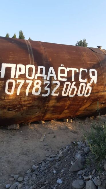 Бочка-для-молока - Кыргызстан: Срочно продается ёмкость 25тонна