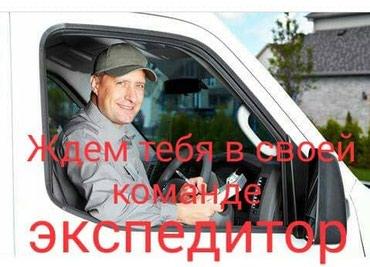 Требуется экспедитор с личным авто (мини вен, бус). в Бишкек