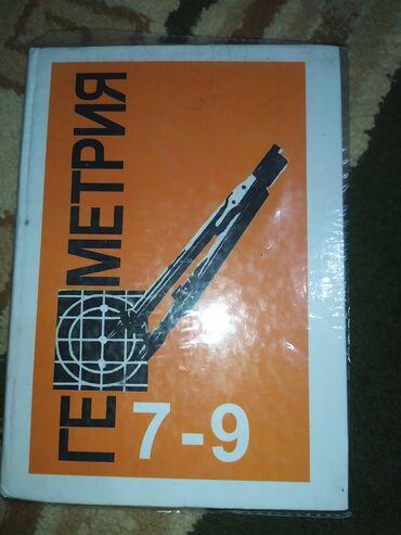 Геометрия 7-9 Книга в отличном состоянии