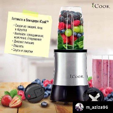 icook в Кыргызстан: Продаю блендер iCook Для приготовления: Смузи Пюре  Холодец Правильное