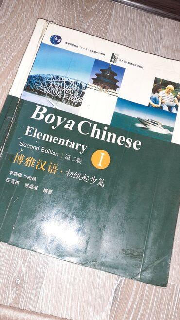 shumo vibroizoljacija avto в Кыргызстан: Boya Chinese Elementary учебник по китайскому языку,новая。你好吗?