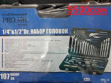 Продаю наборы инструментов ,масло. в Бишкек