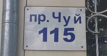 общежитие в бишкеке для студентов in Кыргызстан   ОФИЦИАНТЫ: Общежитие и гостиничного типа, 1 комната, 18 кв. м Бронированные двери, Без мебели, Не затапливалась