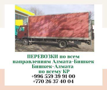 Услуги доставки по КР и по Казахстану Т:Трансферная фирма