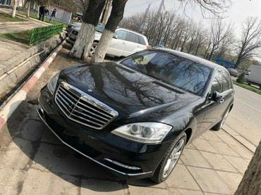 Mercedes-Benz S-Class 2010 в Бишкек