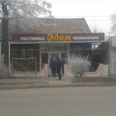 продаю гостиницу эдем. в центре г кант ул гагарина 46. 5 номеров. новы в Кант