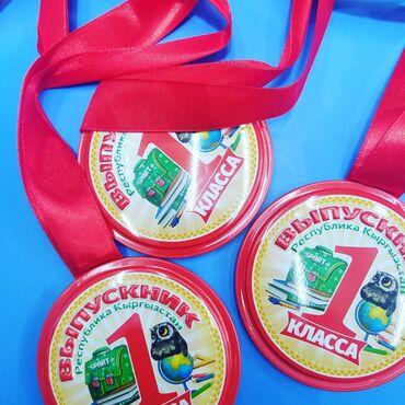 Медали выпускников