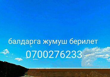 Упаковщицы - Кыргызстан: Оператор сатуучу балдар кыздар керек. График 5/2