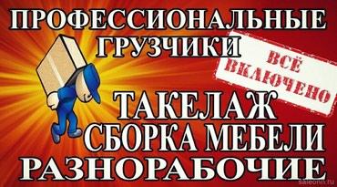 Грузчики - пpoфесcиoнaлы , выполнят любые в Бишкек