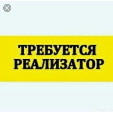 Требуется реализатор на постоянную работу. График работы с 9:00-18:00 в Бишкек