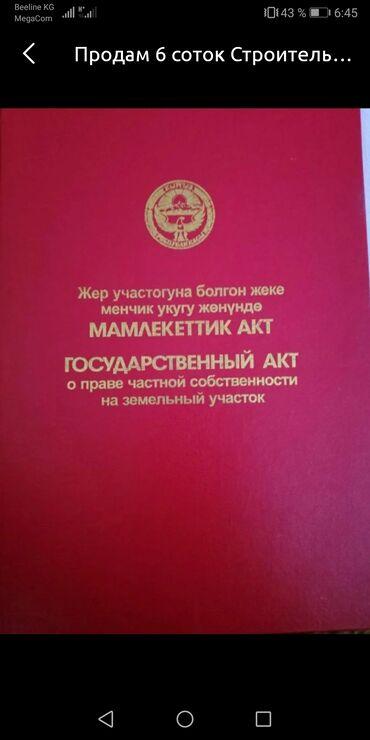 Недвижимость - Кара-Суу: 7 соток, Для строительства, Собственник, Тех паспорт