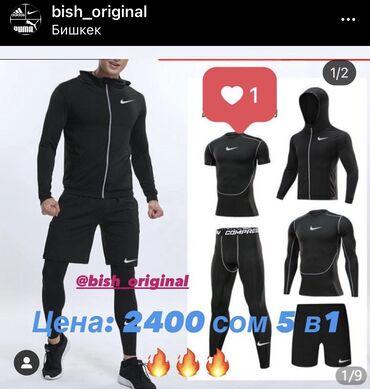 Самые низкие цены термо костюмы Nike 5в1 и Under armourТермобельё -