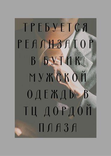 корсет для живота мужской бишкек в Кыргызстан: Срочно требуется продавец-консультант, девушка приятной внешности