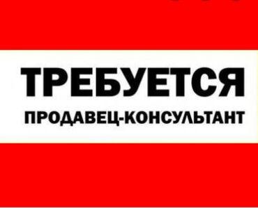 b u rybalka в Кыргызстан: Требуется Продавец Консультант на постоянную работу. ( Можно без опыта