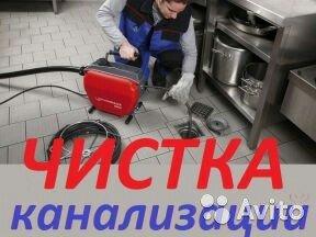 Чистка трубы другая способ в Бишкек
