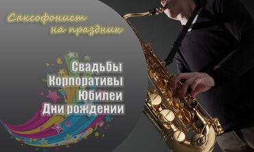 Журок органы - Кыргызстан: Иш-чараларды уюштуруу | Музыканттар