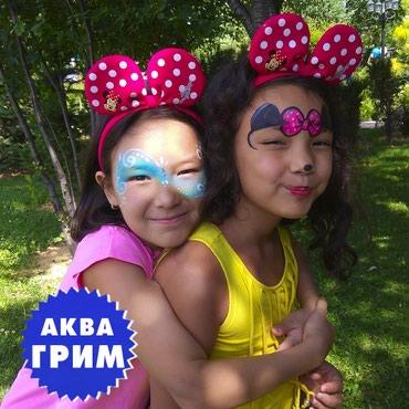 Аквагрим! детские рисунки на лицах! в Бишкек