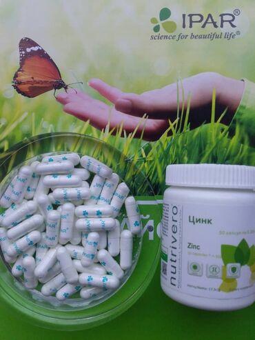 Цинк. Ипар- древнеуйгурская медицина. Поднимает имунную систему