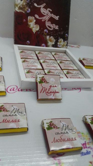 Шоколадки. Принимаем заказы  коробочки с вкусным шоколадом !!!!! в Бишкек - фото 4