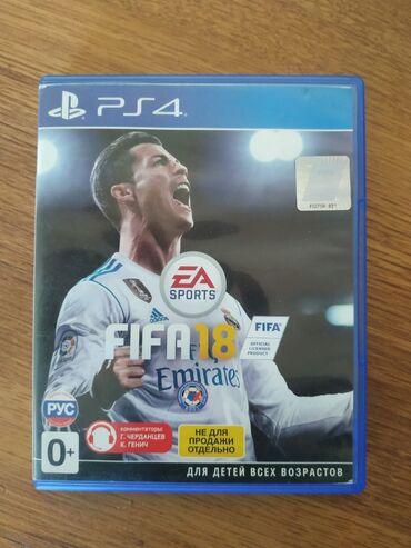 26 объявлений   ЭЛЕКТРОНИКА: Fifa18 PS4 игра