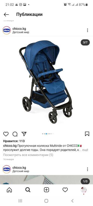 Коляски - Кыргызстан: Продаётся новая коляска Chicco Multiride, в коробке, очень удобная и