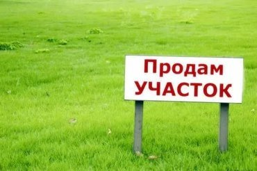 Продаю или меняю участок в г.Бишкек. в Бишкек