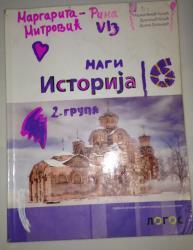 ISTORIJA ZA 6. RAZRED OSNOVNE ŠKOLE, LOGOS, 2013. (2. izdanje) - Kragujevac