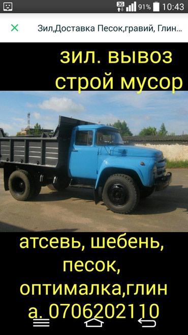 Зил,Вывоз строй в Бишкек