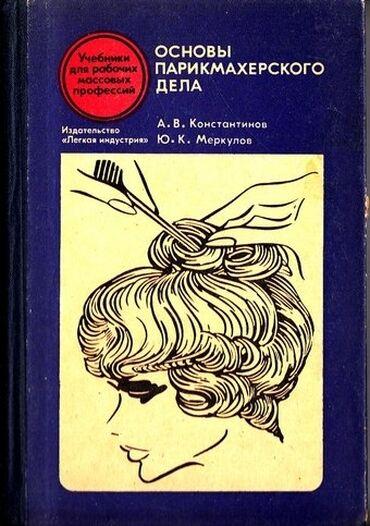 Основы парикмахерского дела Распечатала такую книгу 206 страниц (по 3