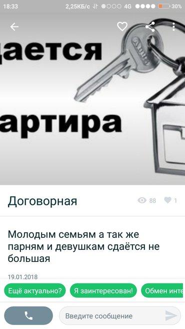 Сниму квартиру в аламедин-1 семейные, европейской национальности_на до в Бишкек