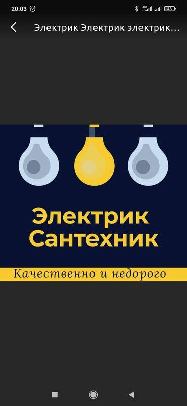 Работа - Джал мкр (в т.ч. Верхний, Нижний, Средний): Сантехник. 3-5 лет опыта