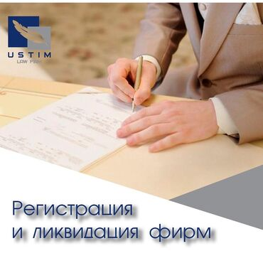 Юридические услуги - Кыргызстан: ⠀Давно мечтали начать свое собственное дело не знаете с чего