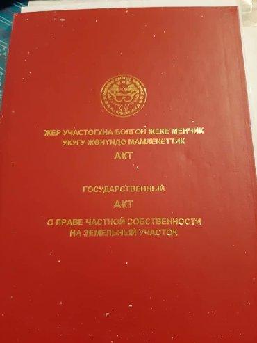 Продажа 5 соток Для строительства от собственника в Бишкек