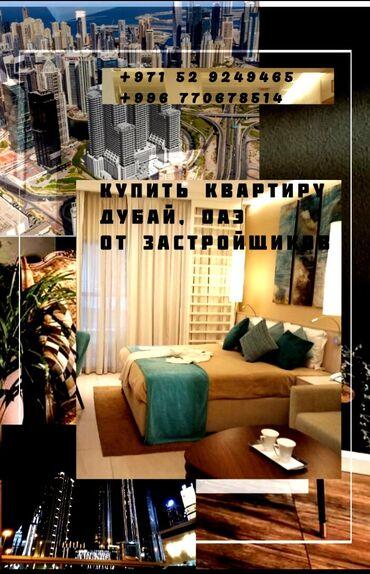 Доступное собственное жилье в г. Дубай, в рассрочку на 5 лет!    Рядом