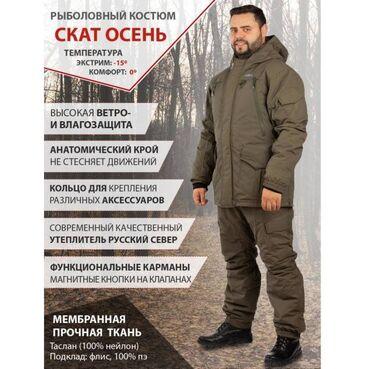 """832 объявлений: Костюм для рыбалки мужской """"Скат Осень"""" от кампании Новатекс - это"""