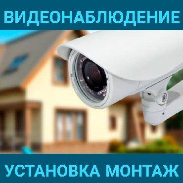 Промышленные морозильные камеры - Кыргызстан: Видеонаблюдение. Установка камер видеонаблюдения. КАЧЕСТВЕННО. БЫСТРО