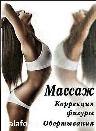 Массаж!!! классический, спортивный,  в Бишкек - фото 2