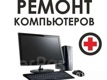 Ремонт | Ноутбуки, компьютеры | С выездом на дом, Бесплатная диагностика