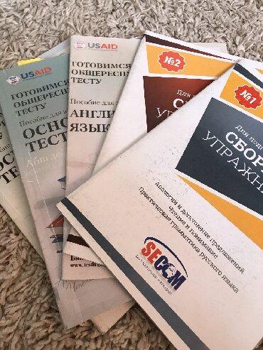 книги для подготовки к орт в Кыргызстан: Продаю книги по подготовке к ОРТ.  У меня много разных пробных тестов